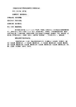 《蒋莲店有书柳子厚寄吴武陵琴诗三读敬哦五言》(南宋.杨万里)