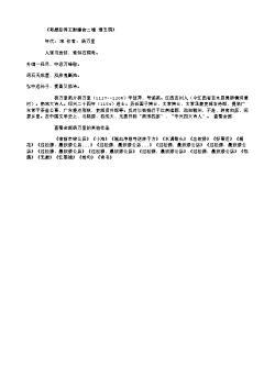 《寄题彭泽王尉廨舍二境·潜玉洞》(南宋.杨万里)