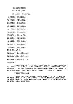 《游蒲涧呈周师蔡漕张舶》(南宋.杨万里)