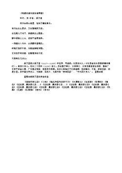 《寄题安福刘道协涌翠楼》(南宋.杨万里)