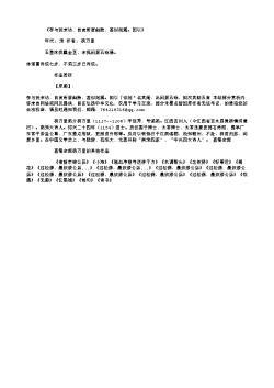《李与贤来访,自言所居幽胜,甚似剡溪。因以》(南宋.杨万里)