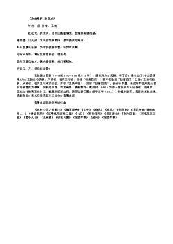 《杂曲歌辞·秋夜长》(南宋.杨万里)