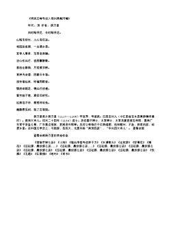 《明发五峰寺初入筠州界高冈铺》(南宋.杨万里)