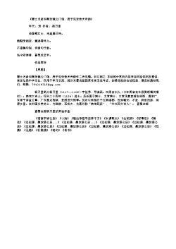 《蜀士月彦和寓张魏公门馆,用予见张钦夫诗韵》(南宋.杨万里)