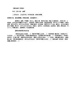 《横吹曲辞·折杨柳》(南宋.杨万里)
