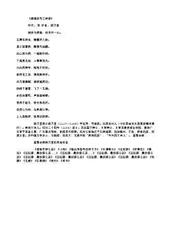 《题栖贤寺三峡桥》(南宋.杨万里)