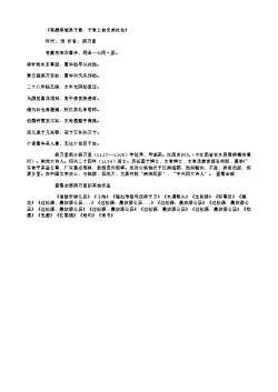 《寄题南城吴子直、子常上舍兄弟社仓》(南宋.杨万里)