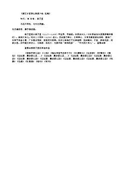 《题王才臣南山隐居六咏·松庵》(南宋.杨万里)