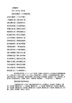 《题望韶亭》(南宋.杨万里)