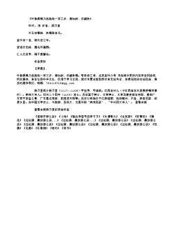 《叶教授镐乃翁致政一百三岁,屡加封,仍鍚朱》(南宋.杨万里)