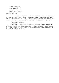 《和周仲容春日二绝句》_2(南宋.杨万里)