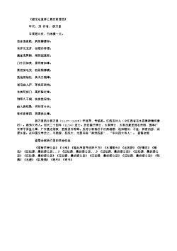 《题无讼堂屏上袁安卧雪图》(南宋.杨万里)