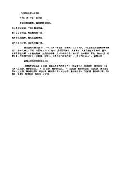 《戏题常州草虫枕屏》(南宋.杨万里)
