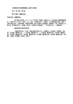 《寄题袁机仲侍郎殿撰建溪北山四景·妙净庵》(南宋.杨万里)