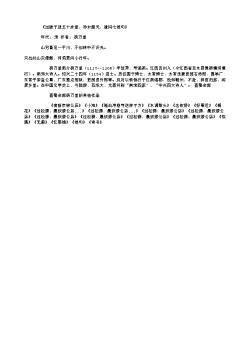 《过陂子迳五十余里,乔木蔽天,遣闷七绝句》_7(南宋.杨万里)
