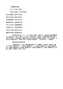 《题徐载叔双桂楼》(南宋.杨万里)
