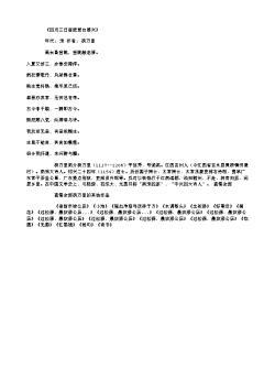 《四月三日登度雪台感兴》(南宋.杨万里)