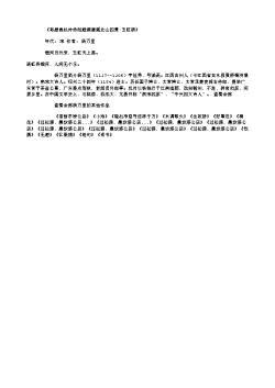 《寄题袁机仲侍郎殿撰建溪北山四景·玉虹桥》(南宋.杨万里)