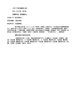 《送丁子章将漕湖南三首》(南宋.杨万里)