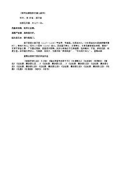 《黄司法妻欧阳氏孺人挽诗》(南宋.杨万里)