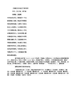 《寄题王亚夫检正不啻足斋》(南宋.杨万里)