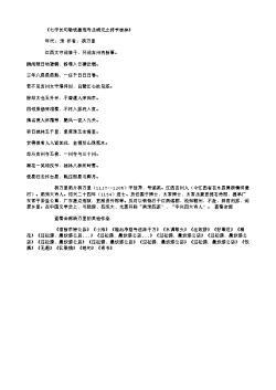 《七字长句敬饯提刑寺丞胡元之持节桂林》(南宋.杨万里)