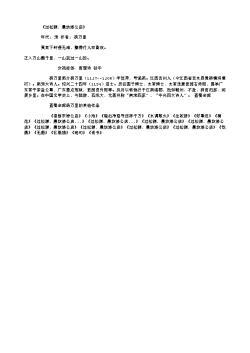 《过松源,晨炊漆公店》_5(南宋.杨万里)