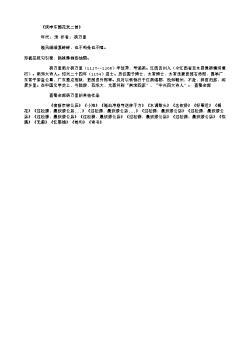 《庚申东园花发二首》(南宋.杨万里)