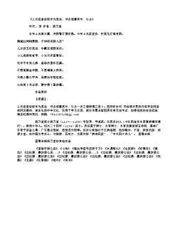 《上元夜里俗粉米为茧丝,书古语置其中,以占》(南宋.杨万里)
