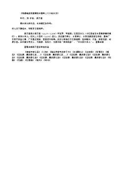 《寄题喻叔奇国傅郎中园亭二十六咏水乐》(南宋.杨万里)