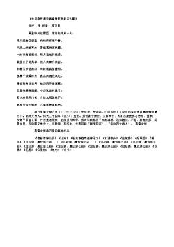 《古风敬饯都运焕章雷吏部祗召入觐》(南宋.杨万里)