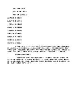 《新凉五言呈尤延之》(南宋.杨万里)