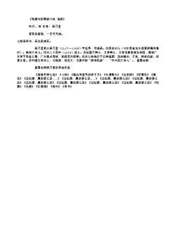 《寄题刘巨卿家六咏·诣斋》(南宋.杨万里)