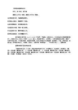 《送黄岩老通判全州》(南宋.杨万里)