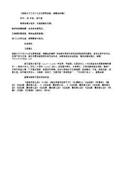 《谢皇太子三月十九日召晏荣观堂,颁赐金杯襭》