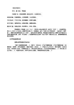 《游兴庆宫作》(南宋.杨万里)