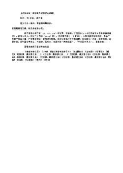 《行部决狱,宿新隆寺观邹至完题壁》(南宋.杨万里)