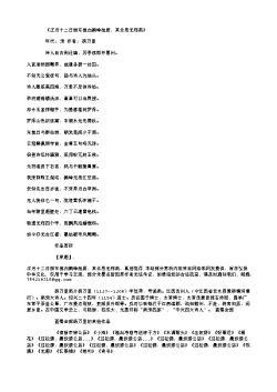 《正月十二日游东坡白鹤峰故居,其北思无邪斋》(南宋.杨万里)