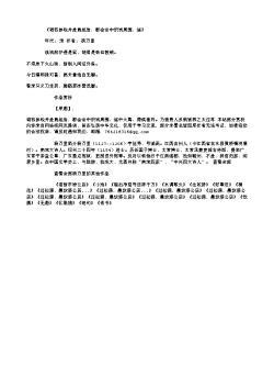 《谒范参政并赴袁起岩,郡会坐中炽炭周围,遂》(南宋.杨万里)