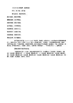 《七月十日大雨晓霁,登碧落堂》(南宋.杨万里)