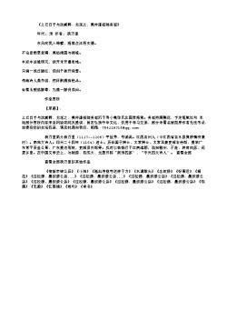 《上已日予与沈虞卿、尤延之、莫仲谦招陆务观》(南宋.杨万里)