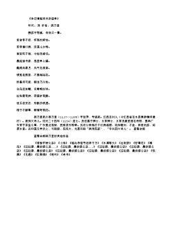《休日清晓读书多稼亭》(南宋.杨万里)