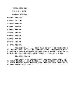 《正月三日宿范氏庄四首》_3(南宋.杨万里)