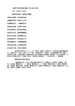 《谢胡子远郎中惠蒲太韶墨,报以龙涎心字香》(南宋.杨万里)