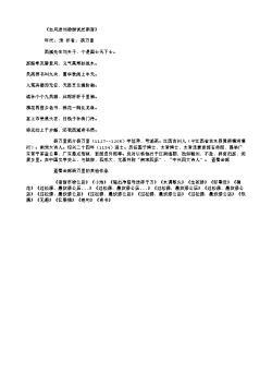 《古风送刘委游试艺南宫》(南宋.杨万里)