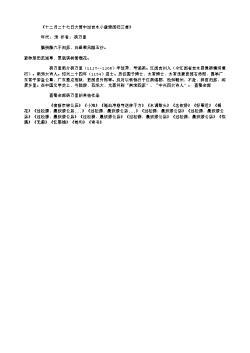 《十二月二十七日大雪中过吉水小盘渡西归三首》_2(南宋.杨万里)