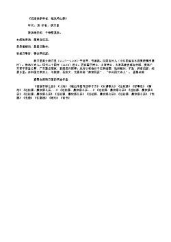 《诏追供职学省,晓发鸣山驿》(南宋.杨万里)