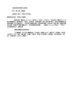 《夜发袁江寄李颍川刘侍御》(南宋.杨万里)