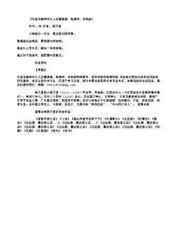 《叶叔羽集同年九人於樱桃园,钱袭明、何同叔》_2(南宋.杨万里)