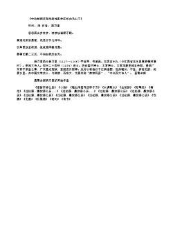 《中秋前两日别刘彦纯彭仲庄於白马山下》(南宋.杨万里)